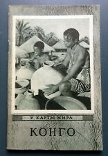 1959 Congo At the world map Russian Soviet Vintage USSR Illustrated Book