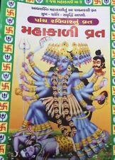 Mahakaali vrat - Gujrati