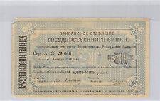 ARMÉNIE 500 ROUBLES 1919 N° 046 PICK 26