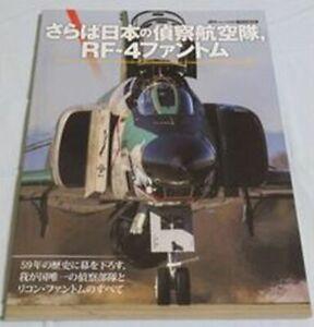 RF-4 PHANTOM Good-bye Tactical Reconnaissance Group Book JASDF
