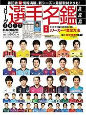 J League Players Data 2017 ELGOLAZO Japanese book Urawa Reds SANFRECCE HIROSHIMA