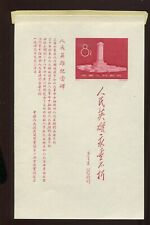 PR China 1958 C47M Monument of People's Heroes S/S, Mint MH