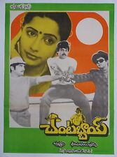INDIAN VINTAGE OLD BOLLYWOOD SOUTH INDIAN TELUGU MOVIE POSTER /T-60