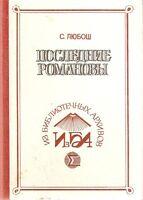 Last of Romanov.Reprint 1924 by S.Lubosh