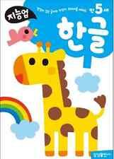 Korean Workbook Textbook Hangul Korean Language Childen Kid Study Learn 5 Age 2
