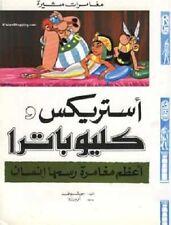 Children Arabic Comic Asterix and Cleopatra Goscinny أستريكس وكليوباترا