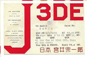 QSL Radio J3DE Wakayama Japan amateur ham 1933 Sowichirow Miyai 20 Watts DX SWL