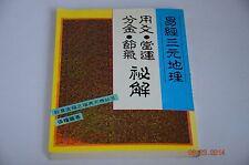易经三元地理密解. 用爻分金节气当运 张糧廣 Chinese FENGSHUI Study Book Educational Study Collector