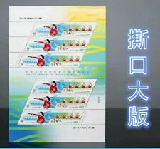 China 2021-19 14th Game of People Republic of China Stamps cut sheet 第十四届全运会