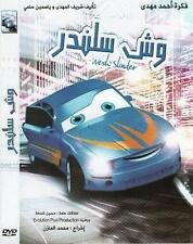 Arabic Cartoon dvd Wesh cylinder Egyptian dialect very funny