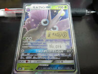 027//096 Lycanroc GX RR Guardians Rising Japanese Pokemon card SM2L SM4