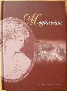 Medalion Rylsky Domontovych Klen Ukrainian literature Prose of Kyiv Neoclassic
