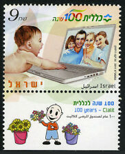Israel 1871 tab, MNH. Clalit Health Services, cent. 2011