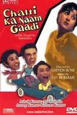 Chalti Ka Naam Gaadi (Hindi DVD) (1958) (English Subtitles) (New Original DVD)