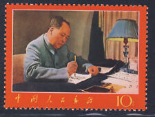 PR China Stamp 1967 W7-1 Writing   Perfect Unused