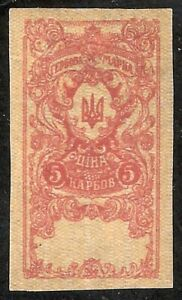 Ukraine Stamp 1918 Documentary Fiscal Revenue 5 Karbovantsiv Red MNH