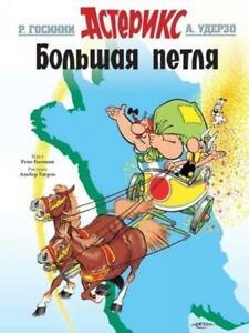 Asterix. Bolshaja petlja René Goscinny