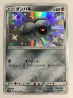 Pokemon GX Ultra Shiny 2018 SM8b 190/150 S Shiny Beldum Japanese Nintendo