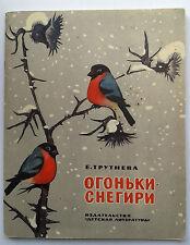 Russische Bücher  Russian Book Е.Трутнева Огоньки...Стихи   1974 65 стр