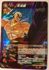 Dragon Ball Miracle Battle Carddass DB09-84 MR WB Tien Shinhan White Box version