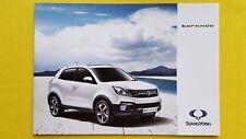 Ssangyong Korando Sport SE ELX 4x4 Auto car brochure sales catalogue 2017 MINT