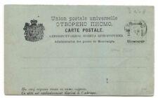 AN378 Monténégro Inutilisé en surcharge entiers postaux