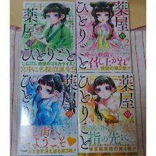 JAPAN COMIC Manga KUSURIYA NO HITORIGOTO Volume 1 to 4 Japanese edition F/S