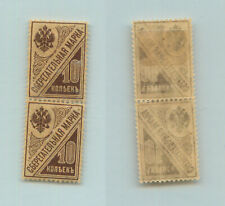 Russia 1918 SC AR3 mint pair revenue savings stamps. f9906