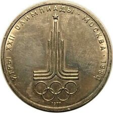 RUSSIE 1 Rouble 1977