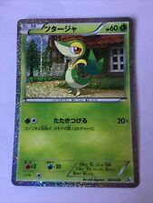 Pokemon Carte / Card Snivy Holo 001/009 CS1