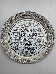 Ayatul Kursi Gold Islamic Hanging /  White And Gold Turkish 38CM