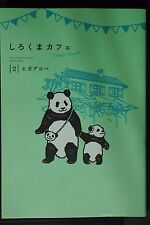 JAPAN Aloha Higa manga: Shirokuma Cafe today's special vol.1+2 Set