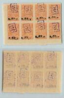 Armenia 🇦🇲 1919 SC 15b mint violet handstamped - a block of 8 . f6999