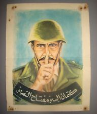 military Egypt Syria Jordan Lebanon ? army poster propaganda war drawing arabic