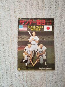 Detroit Tigers 1962 Tour Magazine Jim Bunning / Rocky Colavito / Al Kaline