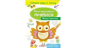 Children's Russian Books Kids Лесные животные. Многоразовые прописи