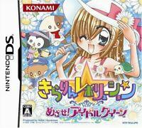 USED Nintendo DS Kirarin Revolution Mezase! Idol Queen