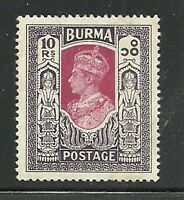Album Treasures Burma Scott # 65  10r George VI  Mint Never Hinged