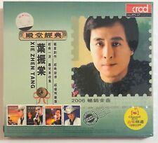 葉振棠 Johnny Yip Classics 殿堂經典 2 CD Rare New Sealed Xie Zhen Tang