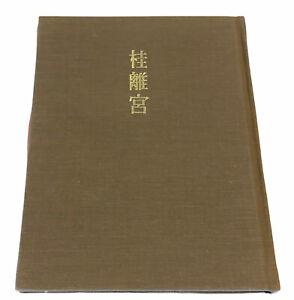 Katsura Imperial Villa Japan Book Sutemi Horiguchi 1952 Hardcover Signed Vintage