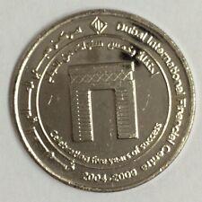 UAE,1 DIRHAM COIN 2009 DUBAI FINANCIAL CENTER 5 YEARS  UNC