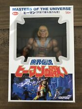 Masters of the Universe Super 7 He-Man Japanese Figure NEW