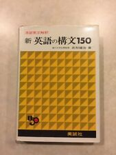 English Phrases Words Practice for Japanese by Professor Takashi Kenkichi Book