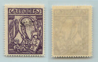 Armenia 🇦🇲 1922 SC 320 mint . rta9033