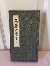 Vintage Chinese The Scholar's Four Jewels ( Maojiaren ) With Mark