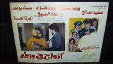 (Set of 5) صور فيلم مصري أزواج في ورطة Egyptian Arabic Lobby Card 90s