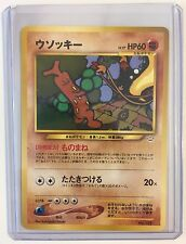 SUDOWOODO (No Rarity Symbol) No185 JAPANESE Pokemon NEO Revelation Promo MINT