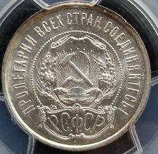 1921-AF Russia 50 Kop PCGS Certified MS62