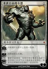 [WEMTG] Karn Liberated - New Phyrexia - Chinese - NM - MTG