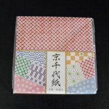 Japanese Origami folding paper of  Kyoto Chiyogami / Origami papier japonais